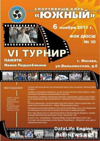 Мемориальный турнир Памяти Ивана Подшебякина